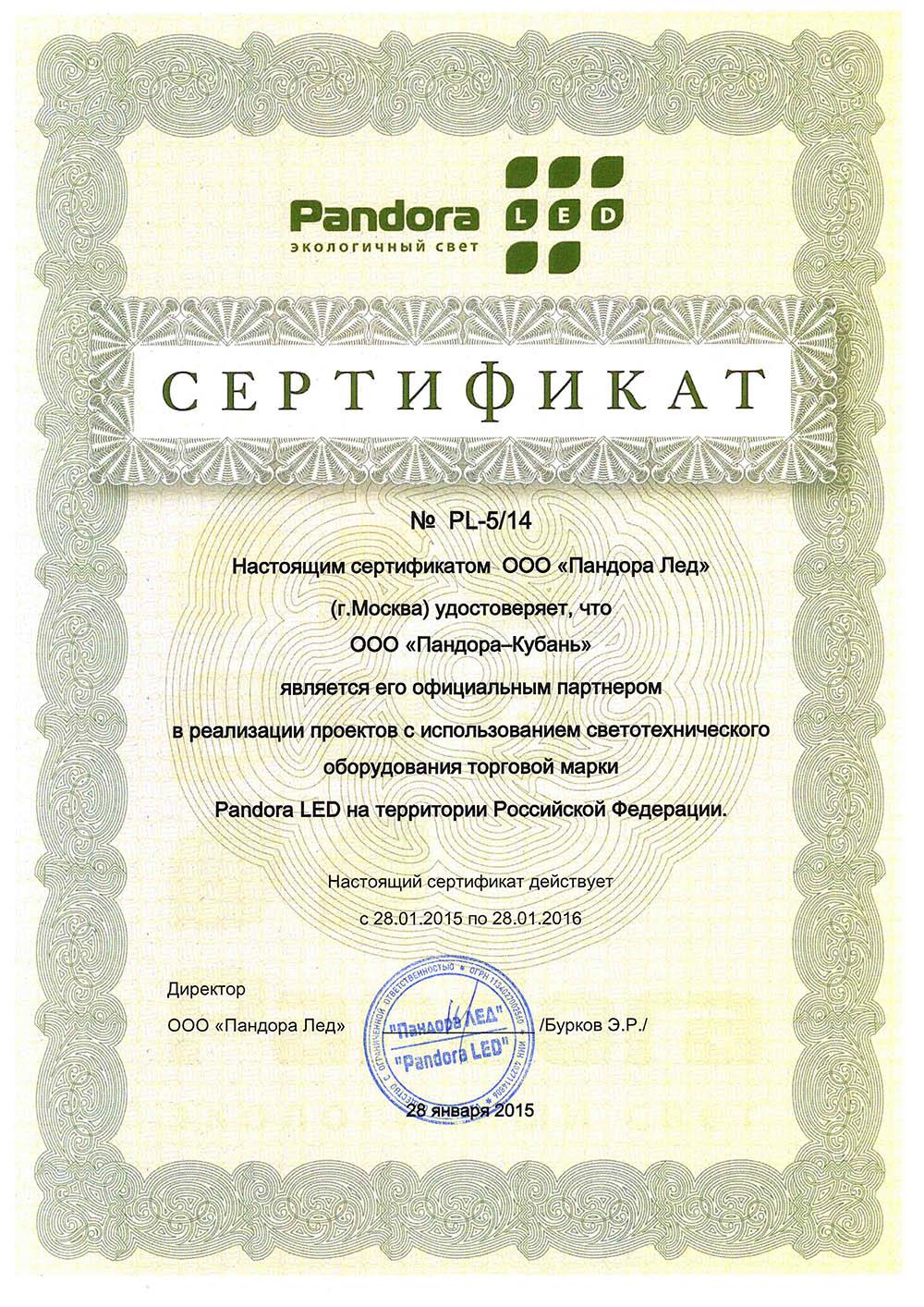 sertifikat-pandora-led